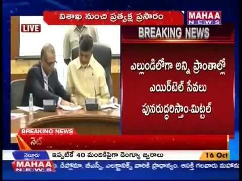 Chandrababu Naidu Meeting With Telecom Operators -Mahaanews