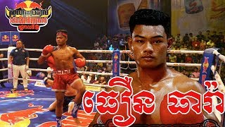 Thoeun Theara (Kun Khmer) vs Jorge (Kun Brazil), 70, Khmer Boxing 30 June 2018, International Boxing