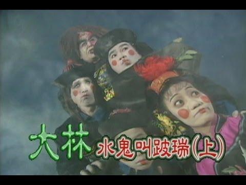 台劇-台灣奇案-大林水鬼叫跛瑞