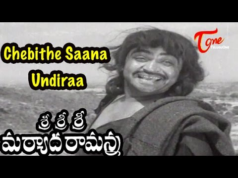 Sri Sri Sri Maryada Ramanna Songs | Chebithe Video Song | Padmanabham, Geethanjali