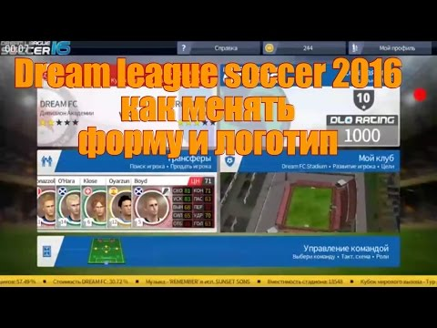 Dream League soccer как менять форму и логотип