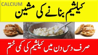 Calcium Rich Food for Healthy Bones || Best Natural Sources of Calcium