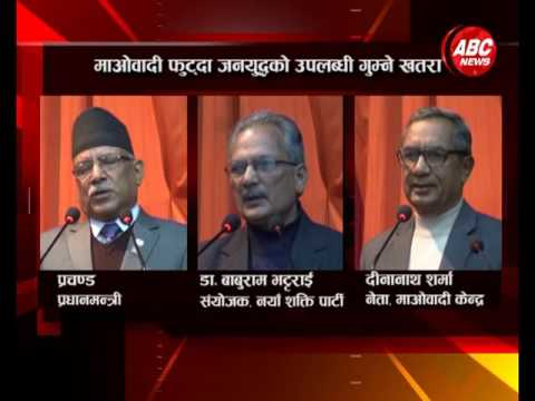 Special Report on PM Prachanda & Dr. Baburam Bhattrai in same stage after 16 month, ABC NEWS NEPAL