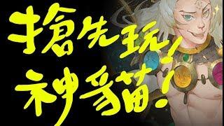 🔴【神魔之塔】16.2改版『給新獸隊一杯蜂蜜檸檬!』神貓大盜掘起!新獸隊搶先玩!【阿紅直播】
