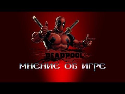 Deadpool - мнение об игре