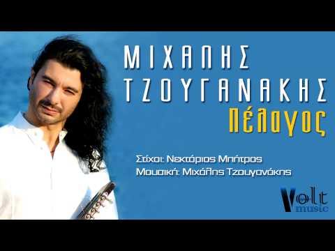 Μιχάλης Τζουγανάκης Πέλαγος II Michalis Tzouganakis - Pelagos (Audio Release)