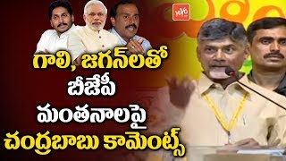 Chandrababu on BJP Politics with Gali Janardhan Reddy and YS Jagan at Telangana TDP Mahanadu | YOYOTV