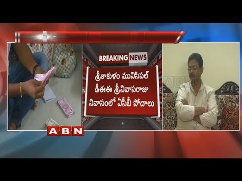ACB Rides on Srikakulam Municipal DEE Officer House