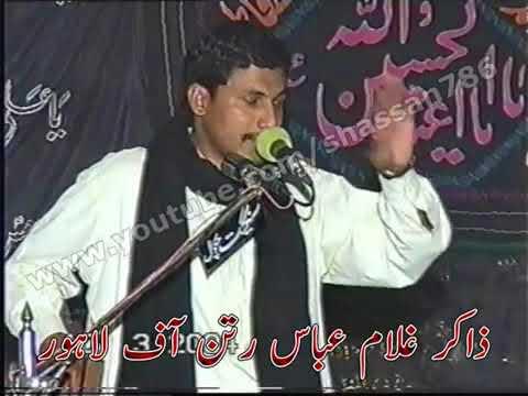Zakir Ghulam Abbas Ratan of Lahore 18th Muharram 2004 at Mundey  Chakwal