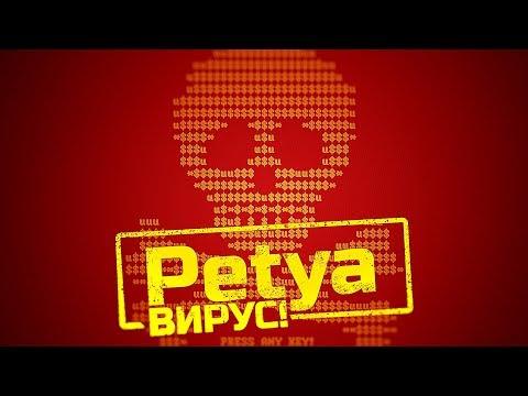 Вірус Петя паралізував Україну. Petya A - хакерська атака.