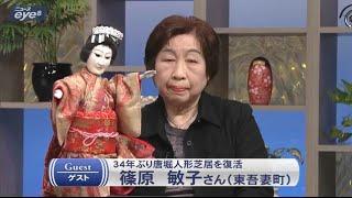 唐堀人形芝居 篠原敏子さん