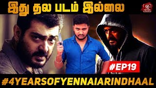 Interesting Facts http://festyy.com/wXTvtSAKReview I Yennai Arindhaal  I EP 19
