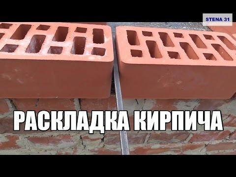 """""""роки кладки кирпича - видео"""