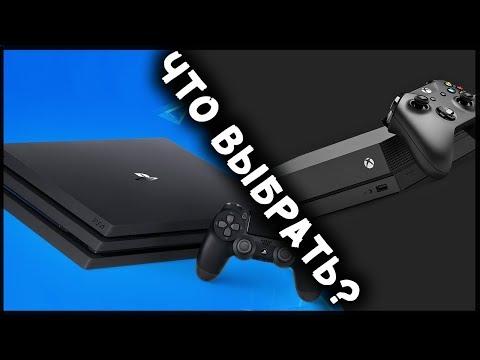 PS4 Pro или Xbox One X - ЧТО ВЫБРАТЬ?