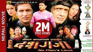 "Nepali Movie - ""DASGAJA"" Full Movie || Rajesh Hamal, Nikhil Upreti, Nawal Khadka || Hit Nepali Movie"