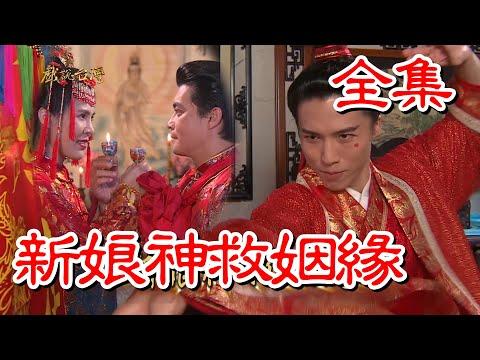 台劇-戲說台灣-新娘神救姻緣-全集