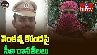 వెంకన్న కొండపై సీఐ రాసలీలలు | Pileru CI Siddha Teja Murthy | Tirumala | Jordar News | hmtv