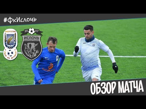 Энергетик-БГУ-д 3:0 Ислочь-д  | Обзор матча