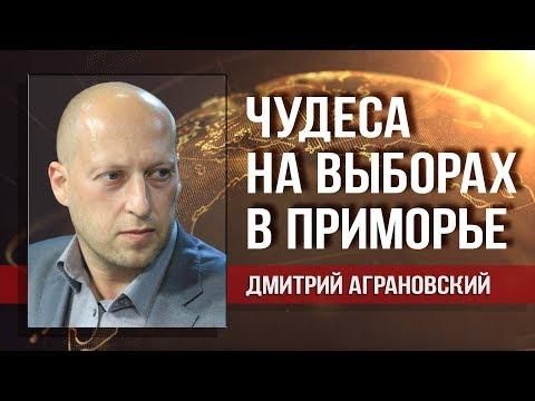 Скандал в Приморье. Феодальное государство и выборы несовместимы. Дмитрий Аграновский