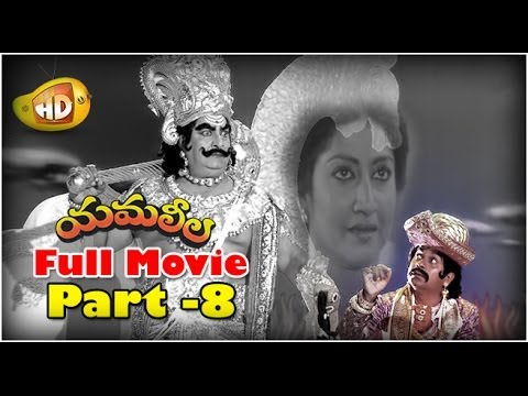 Yamaleela Full Movie - Part 8 - Ali Kaikala Satyanarayana Brahmanandam...