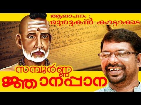 Sampoorna Jnanappana [  ജ്ഞാനപ്പാന ] | Sung By Murukan Kattakada [ മുരുകന് കാട്ടാകട ] video