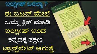 ಇಂಗ್ಲಿಷ್ ಓದೋಕೆ ಬರಲ್ವಾ   ಮಿಸ್ ಮಾಡದೇ  ವಿಡಿಯೋ ನೋಡಿ   English to Kannada translator - 2019