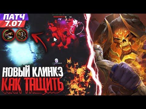 НОВЫЙ Клинкз Патч 7.07b - ГАЙД КАК ТАЩИТЬ