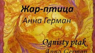 Жар птица Анна Герман OGNISTY PTAK ANNA GERMAN
