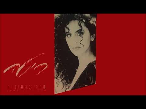 ריטה - שרה ברחובות Rita
