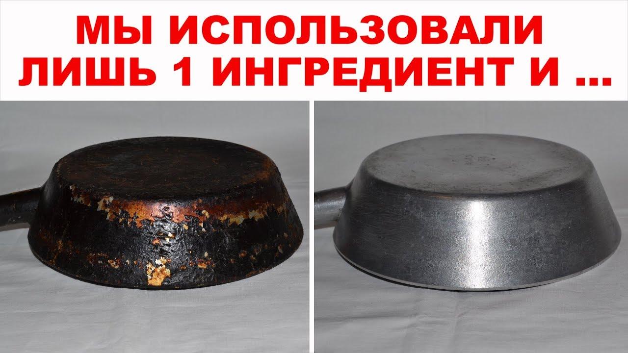 Чистка сковородки в домашних условиях от нагара 685