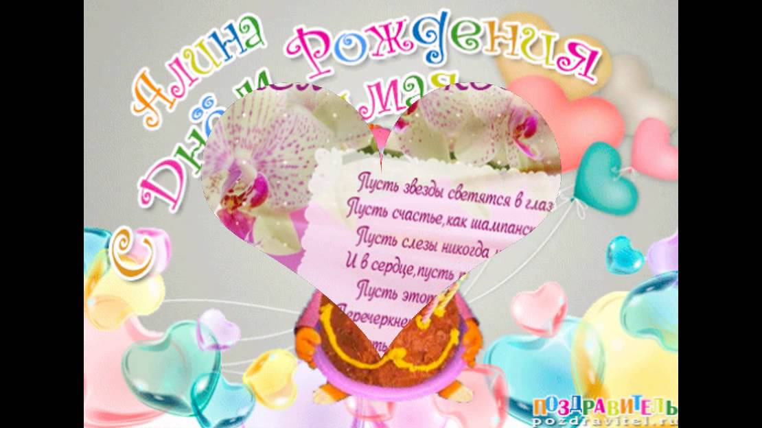 Поздравления с днем рождения алина 1 год