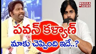 Dileep Sunkara Says Janasena Party Manifesto In live Show