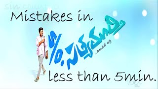 [movie mistakes] Son of satyamurthy movie mistakes  allu arjun  samantha  