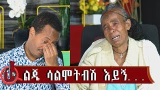 JTV_Ethiopia