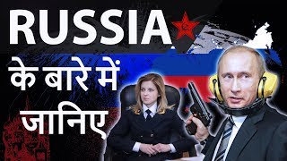 Russia देश के बारे में जानिये - Know everything about Russia - The land of Reds