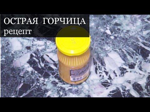 Рецепт острой горчицы
