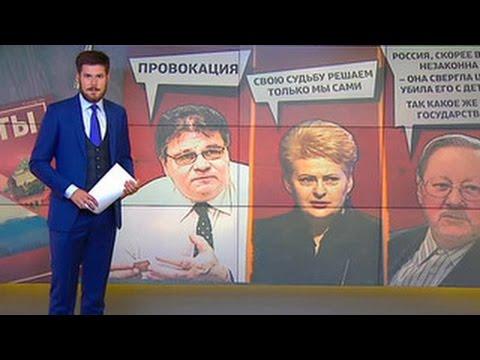 Cлова на ветер: Литва припомнила России убийство царя