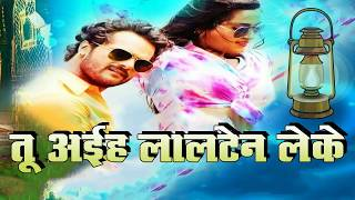 BHOJPURI VIDEO SONG 2018   TU AIHA LALTEN LEKE   KHESARI LAL 2018