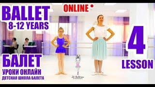 Балет для детей. Школа балета. Урок №4. Дети 8-12 лет.