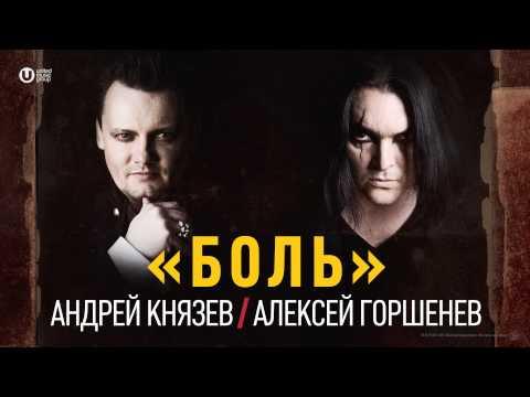 КняZz feat. Алексей Горшенёв - БОЛЬ