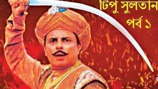 Tipu Sultan Bangla Episode 1 | টিপু সুলতান পর্ব ১ | Bangla Dubbing