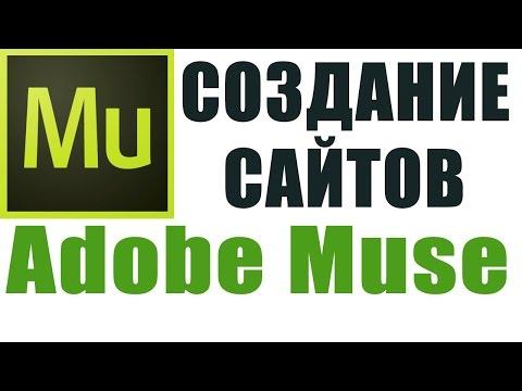 Создание сайта в Adobe Muse. Как создать продающий сайт?