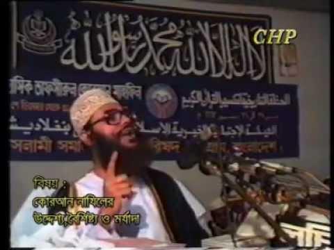 Purpose, Characteristics & Dignity of Al-Quran - Allama Sayeedi