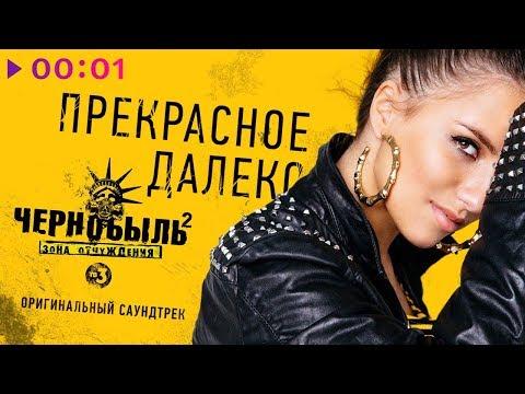 Карина Хвойницкая - Прекрасное далёко (Саундтрек т/с Чернобыль 2. Зона отчуждения) ПРЕМЬЕРА 2017