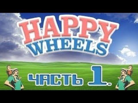 игры happy wh
