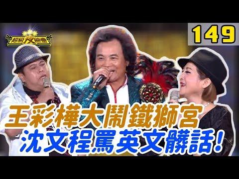 台綜-超級夜總會-20191016-王彩樺大鬧鐵獅宮,沈文程大罵英文髒話!