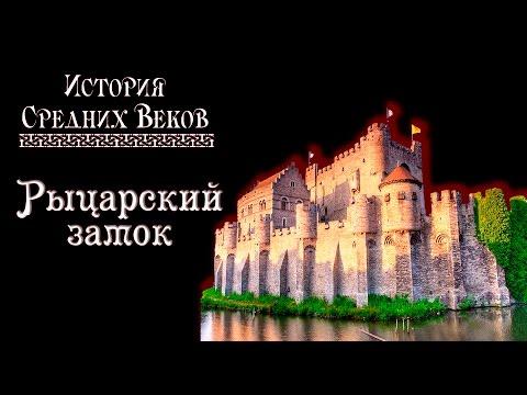 Рыцарский замок (рус.) История средних веков.