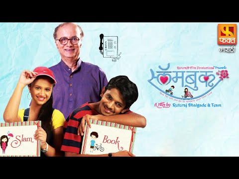 Slambook | Full Movie | Dilip Prabhavalkar | Ritika Shrotri | Shantanu | Marathi Movie thumbnail