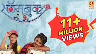 Slambook | Full Movie | Dilip Prabhavalkar | Ritika Shrotri | Shantanu | Marathi Movie