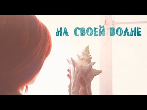 Короткометражный фильм На своей волне \ Short film Under the sea (2014)